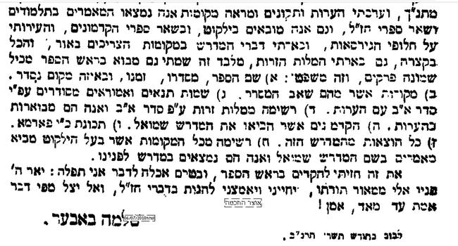 מדרש שמואל 4.PNG