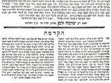 רבי אליעזר בן אליהו הרופא אשכנזי