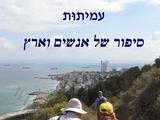 """עמיתים לטיולים' -ט' מרחשון תשע""""ט - פרס """"עת מול"""" ביד יצחק בן צבי"""
