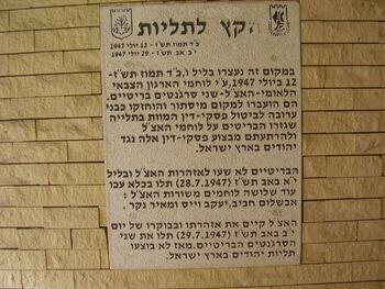 Irgun Memorial in Netanya.jpg
