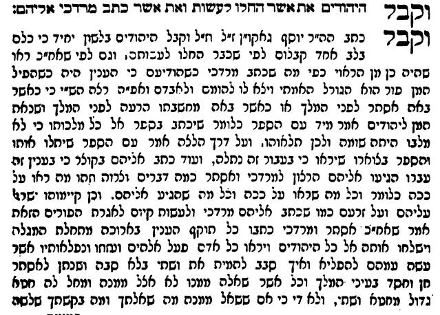 מגילת אסתר ונציה 2.PNG
