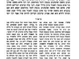 תלמוד ירושלמי מסכת ברכות עם באור הרב קנייבסקי
