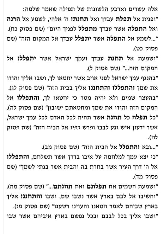 תפילות שלמה 5.png