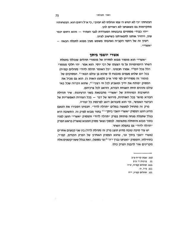 Iei kavod Page 2.jpg