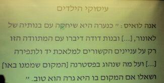 Yocheved Beeri ana luis