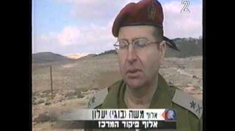 Evacuation of Havat Maon 1999