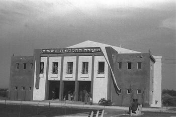 A GENERAL VIEW OF THE KFAR SABA WORKER'S BUILDING, DURING THE 6TH AGRICULTURAL CONFERENCE. מראה כללי של מבנה בית הפועלים בכפר סבא, עת הועידה החקלאית ה