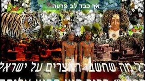 The_Hagada_of_Moses_&_the_Exodus,_סיפור_יציאת_מצרים