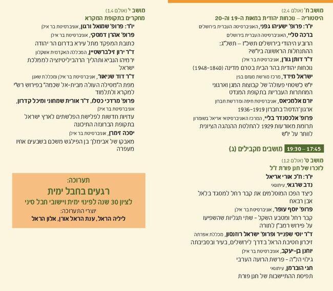 Program ariel cenes 2012 d.jpg