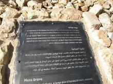 קבר אחים יודפת