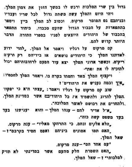 Purim saragusa 1.PNG