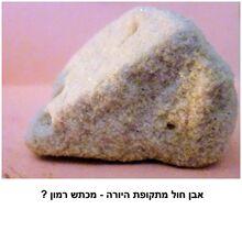 אבן חול