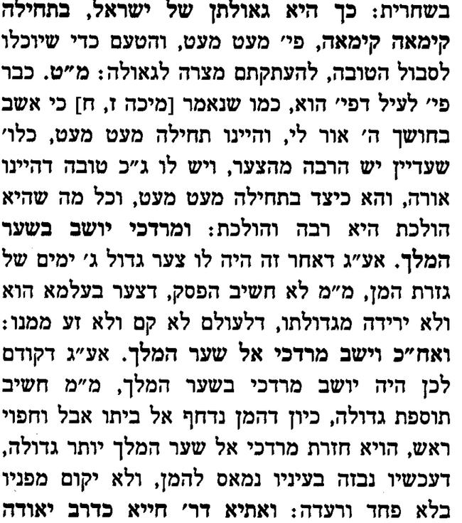 כך היא גאולתן של ישראל.png