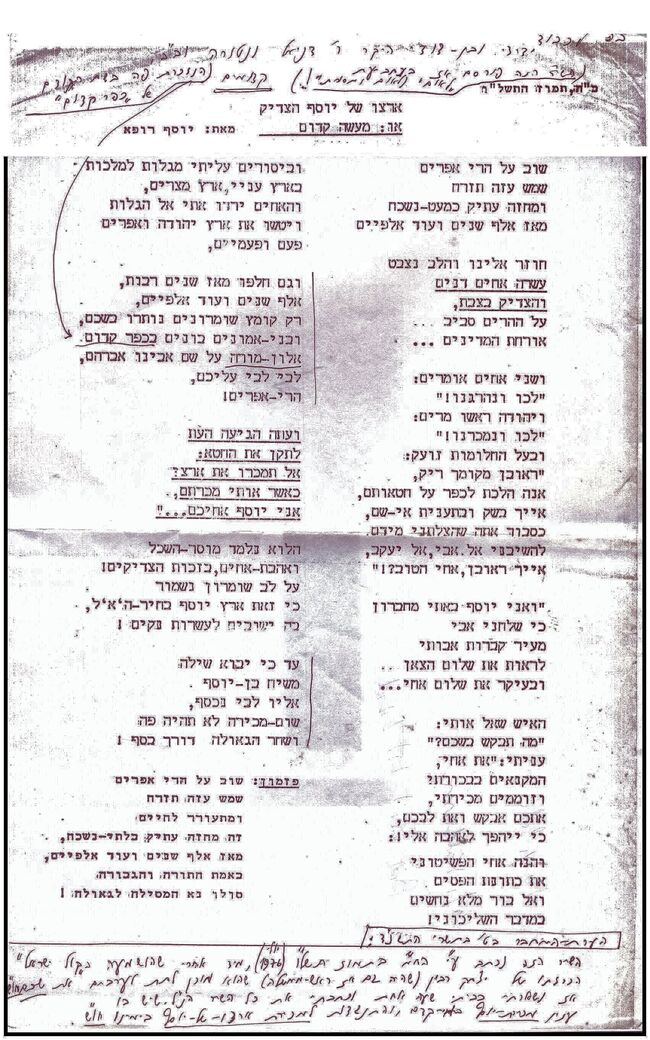 Rofe song about kdumum.jpg