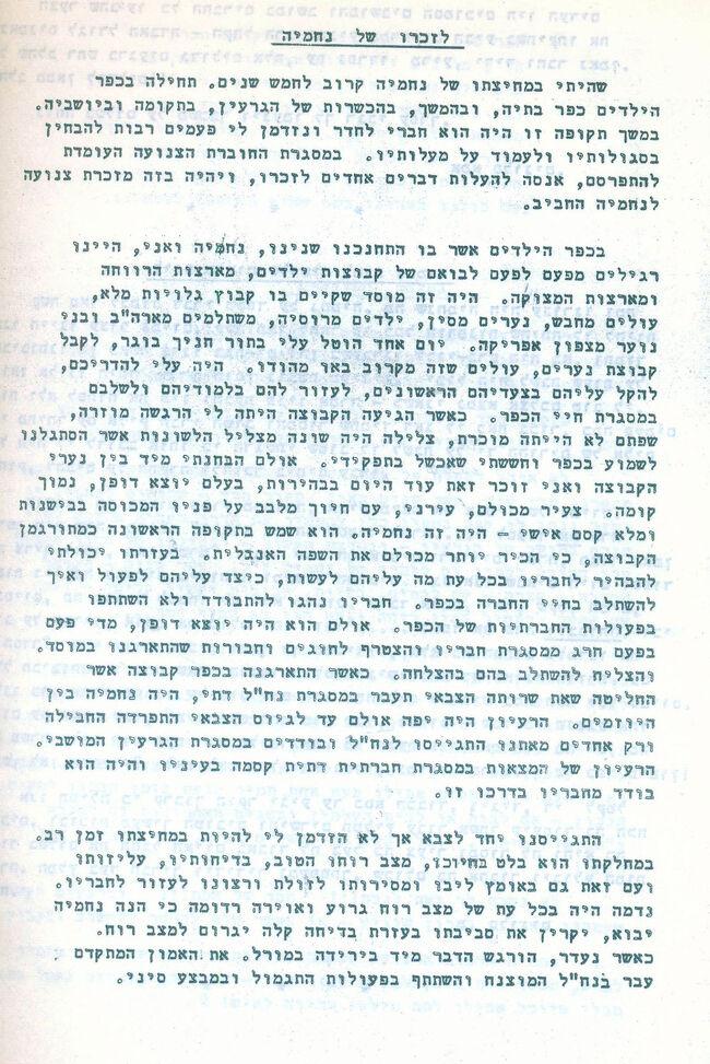 לזכרו של נחמיה 1.jpg