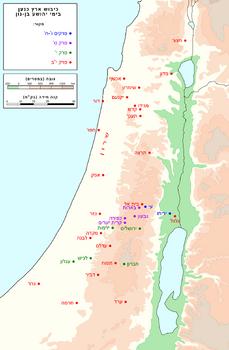 יישובים בארץ ישראל תקופת ההתנחלות