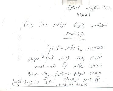 Beth hamikdash rofe 2
