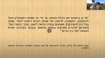 צלבנים בארץ ישראל 1