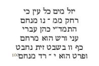 מנחם כהן 1694