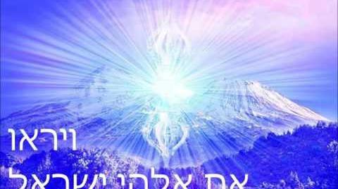 איך_אפשר_לראות_את_אלוהים?_-_פרשת_משפטים
