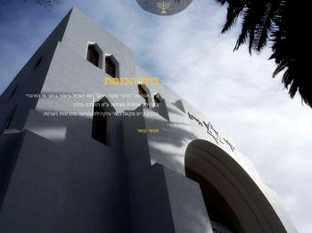 בית הכנסת הגדול ביותר בחצי האי האיברי