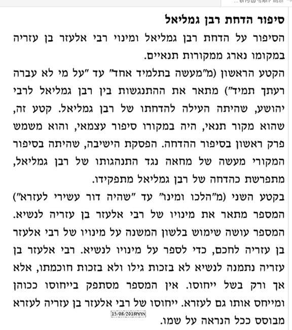 הדחת רבן גמליאל 1