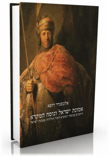 אמונת-ישראל-600x857.png