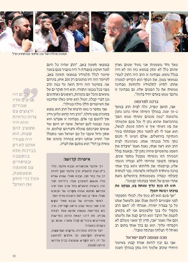 Abuhazera page 3.jpg.jpg