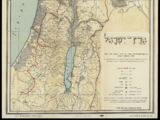 מפת ארץ ישראל 1918