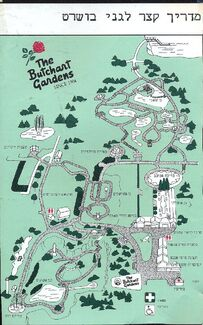 Butchart Gardens vist 1992 hebrew guide 1