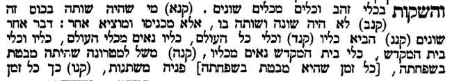 כלי זהב מגילת אסתר.png