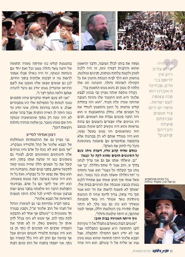Abuhazera page 2.jpg.jpg