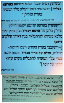 The masiach a zefat