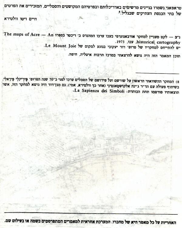 Akko ebrea voltera12.jpg