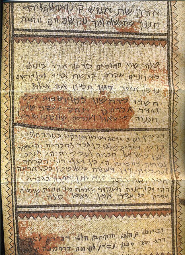 גן לאומי עין גדי כתובת בית הכנסת.jpeg