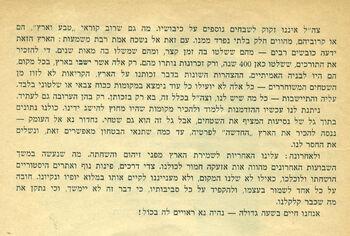 ארץ ישראל ששת הימים 31