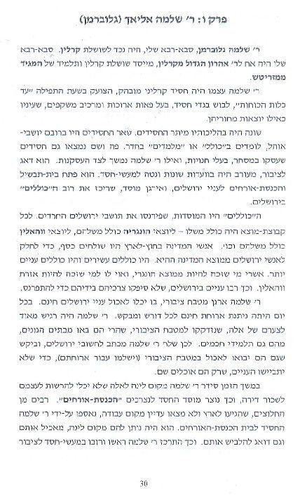 """עמוד מחוברת זכרון: * דוד אליאך, עבר שלא עבר - זכרונות מתקופת הרת עולם - ניו יורק תשס""""ח"""