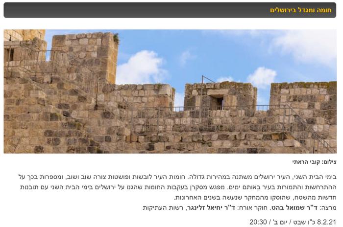 חומה ומגדל בירושלים.png