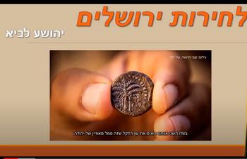 למטה כתוב ירושלים