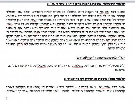 בכניסה ובעציאה תלמוד ירושלמי.png