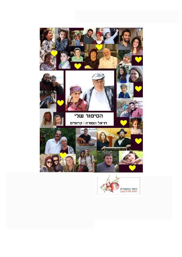 הסיפור שלי - עטיפה קידמית Family Wiki FANDOM powered by Wikia.jpg