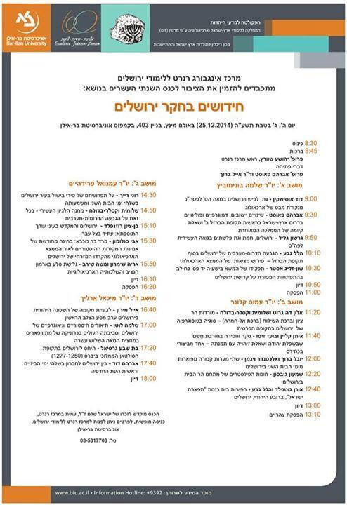 חידושים בחקר ירושלים אוניברסיטת בר אילן.jpg