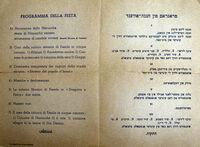 Programma della festa Hanuca 1944