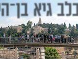 כתף הינום גן לאומי בירושלים