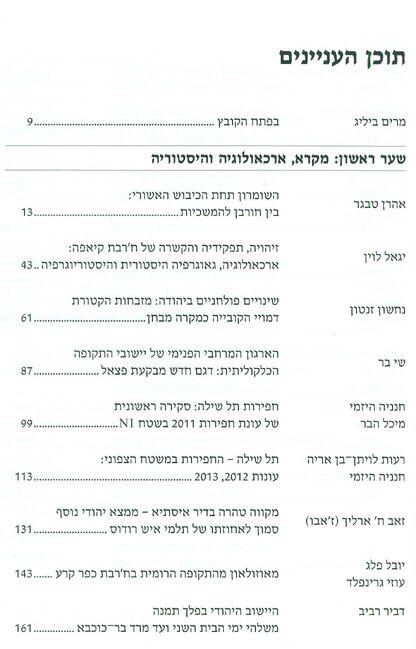 תחקרי יהודה ושומרון כג 1