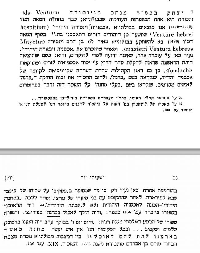 Hospitium ventuta hebrei.png