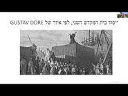 פרופ' שון זליג אסטר – כבוד והיעדר כבוד- כיצד התמודדו נביאי שיבת ציון עם היעדר כבוד ה' במקדש