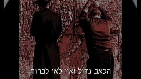 שמע_ישראל_-_מידד_טסה