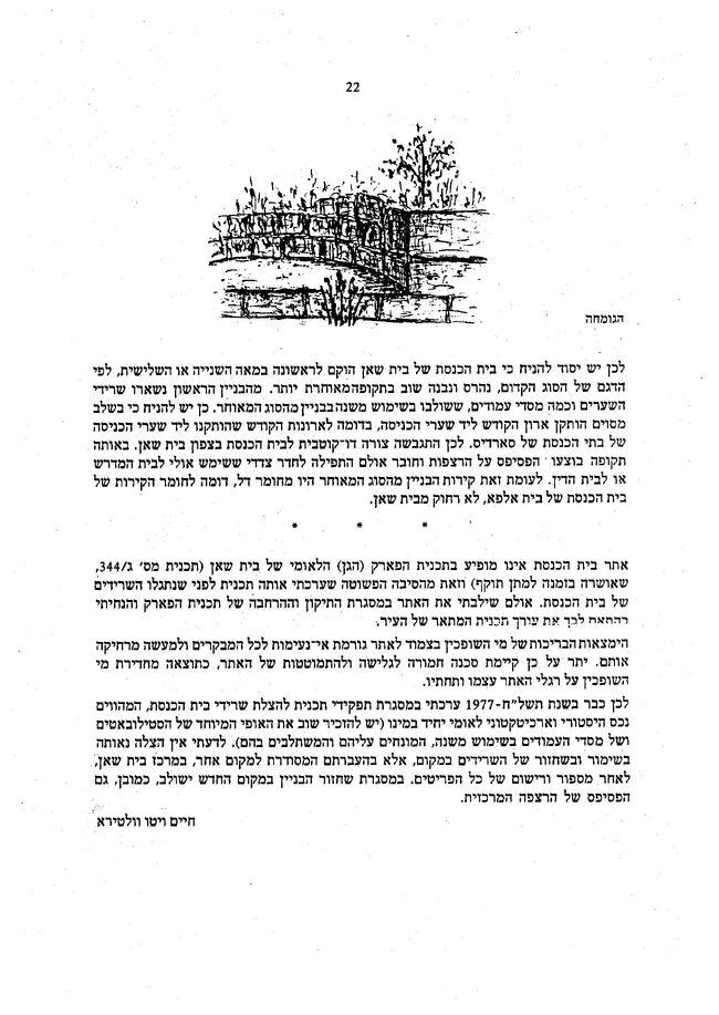 בית הכנסת העתיק בבית שאן Page 2.jpg