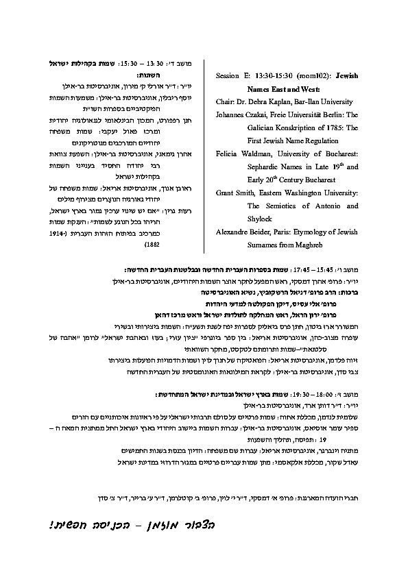 Www1.biu.ac.il File events2015 JewishNames 2.jpg